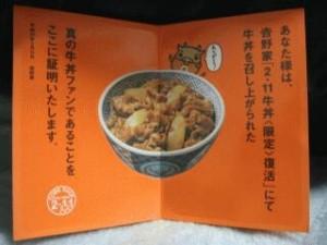 yoshinoya_2005021101